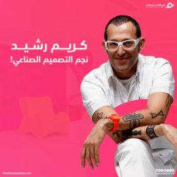 كريم رشيد نجم التصميم الصناعي