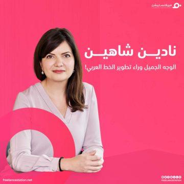 نادين شاهين الوجه الجميل وراء تطوير الخط العربي