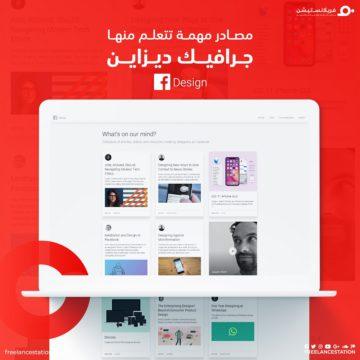 مصادر مهمة تتعلم منها جرافيك ديزاين | Facebook Design 29