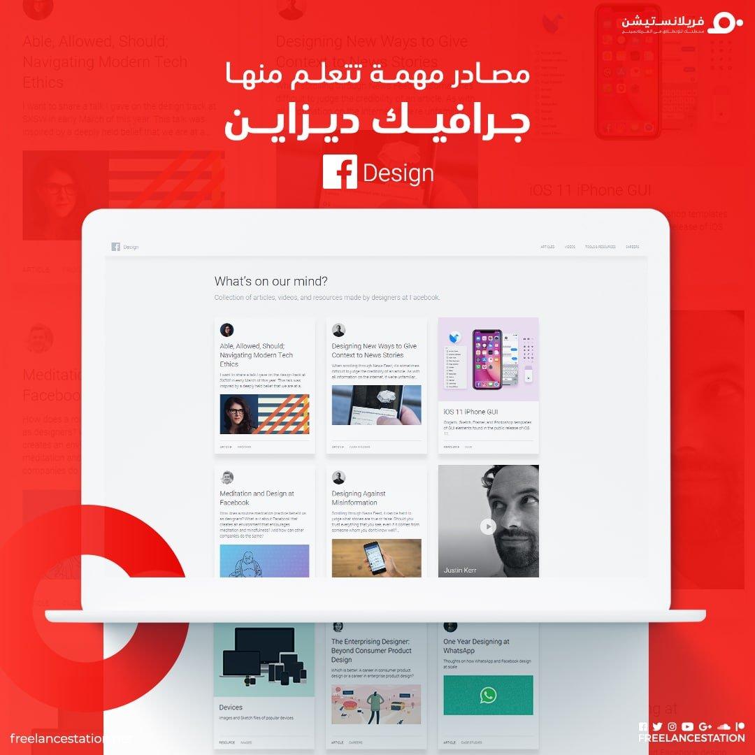 مصادر مهمة تتعلم منها جرافيك ديزاين | Facebook Design 1