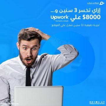 إزاي تخسر 3 سنين و8000$ على Upwork 2