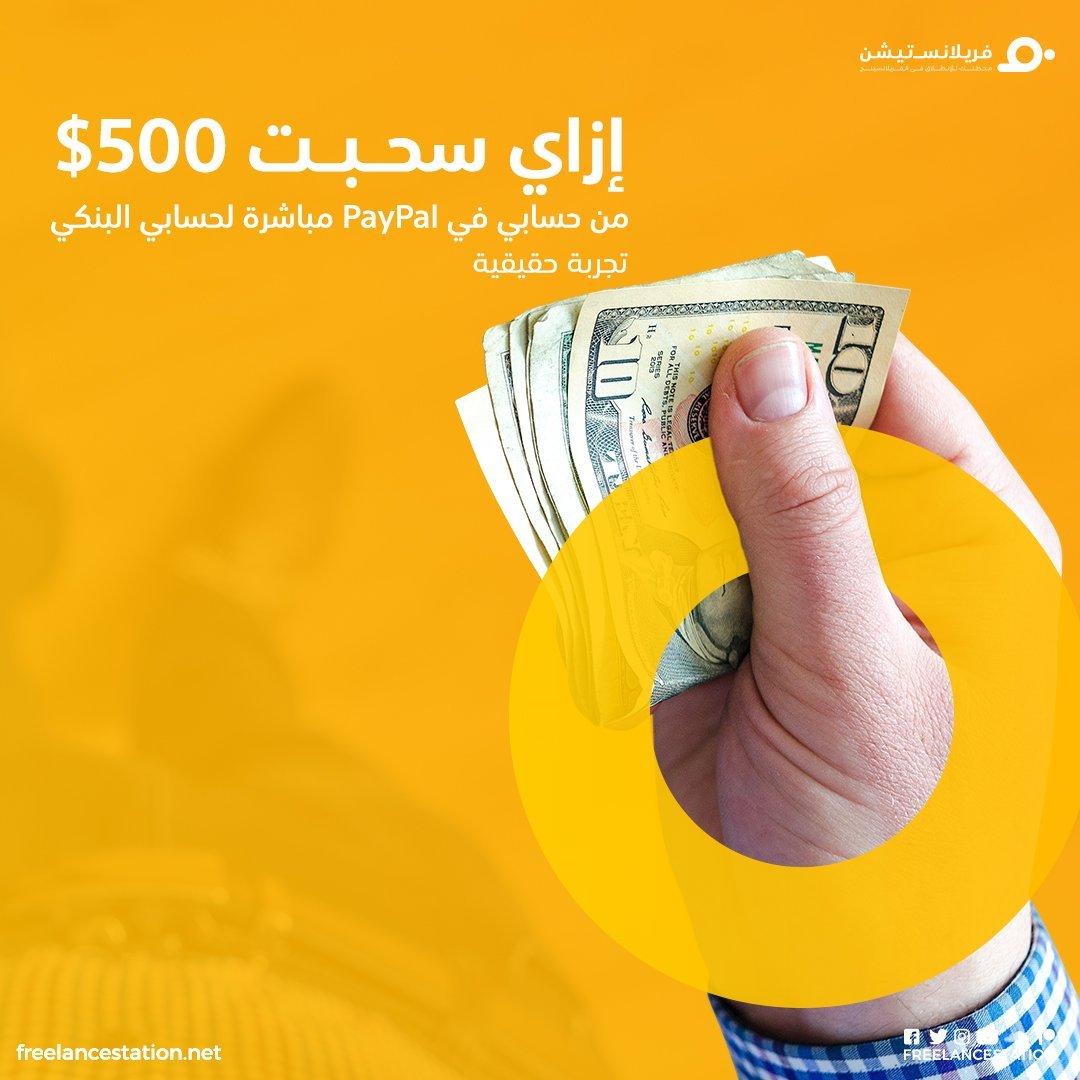 إزاي سحبت 500$ من حسابي في PayPal مباشرة لحسابي البنكي 2