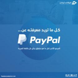 كل ما تريد معرفته عن PayPal 40