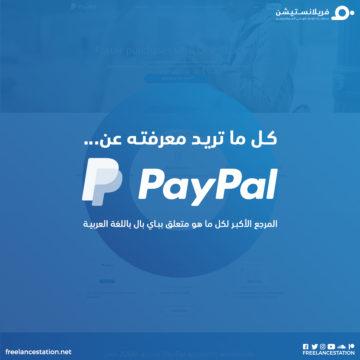 كل ما تريد معرفته عن PayPal 5