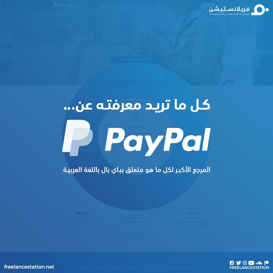 كل ما تريد معرفته عن PayPal 2