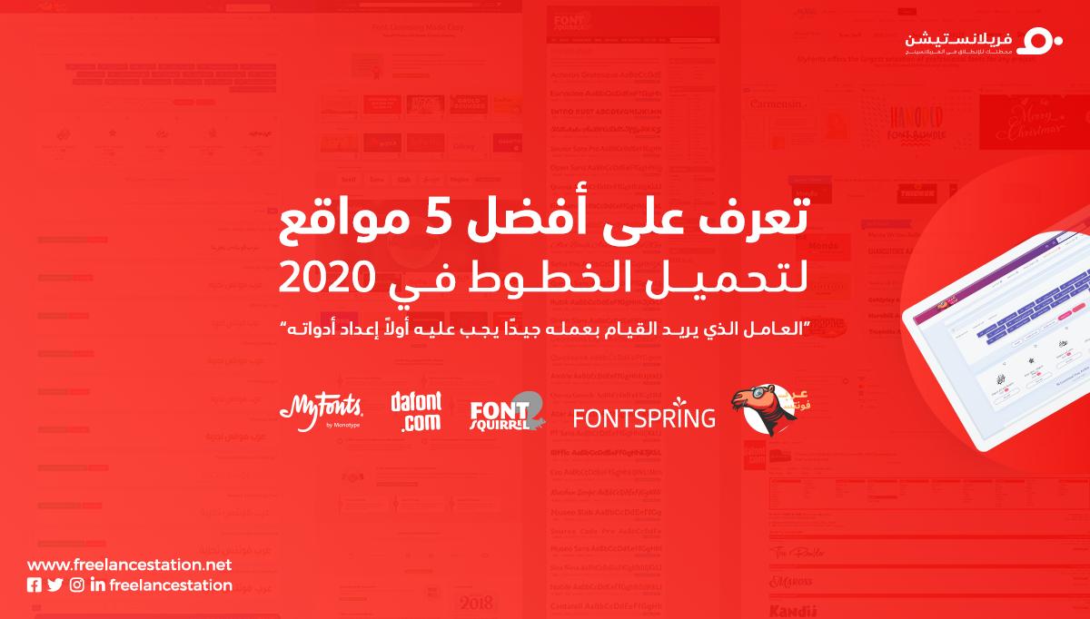 أفضل 5 مواقع لتحميل الخطوط في 2020 لينكدإن