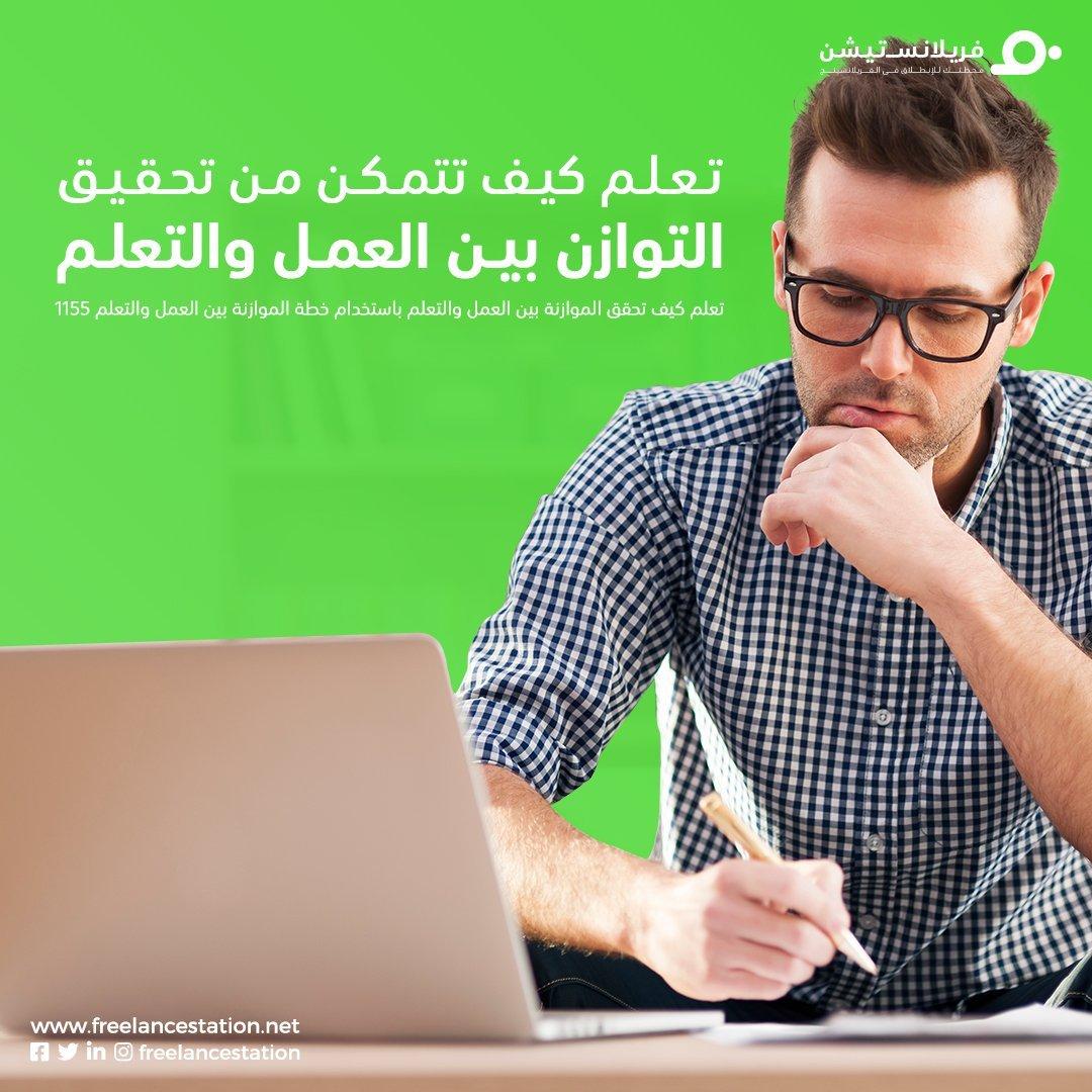 تعلم كيف تتمكن من تحقيق التوازن بين العمل والتعلم باستخدام خطة 1155