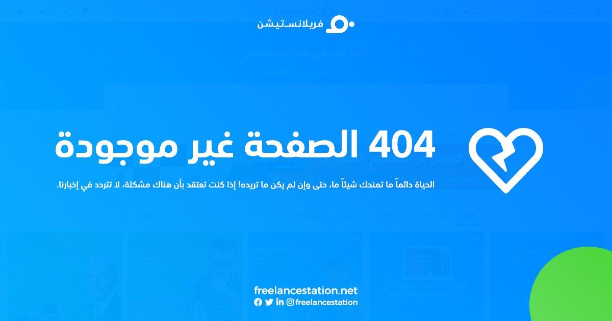 404 الصفحة غير موجودة