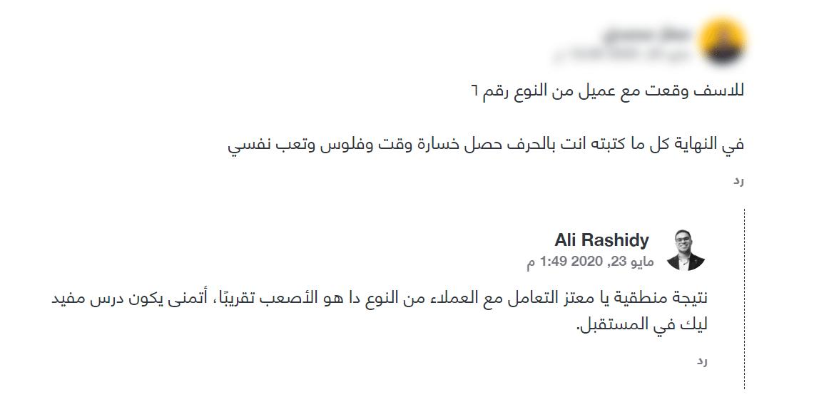 تعليق معتز محمدي
