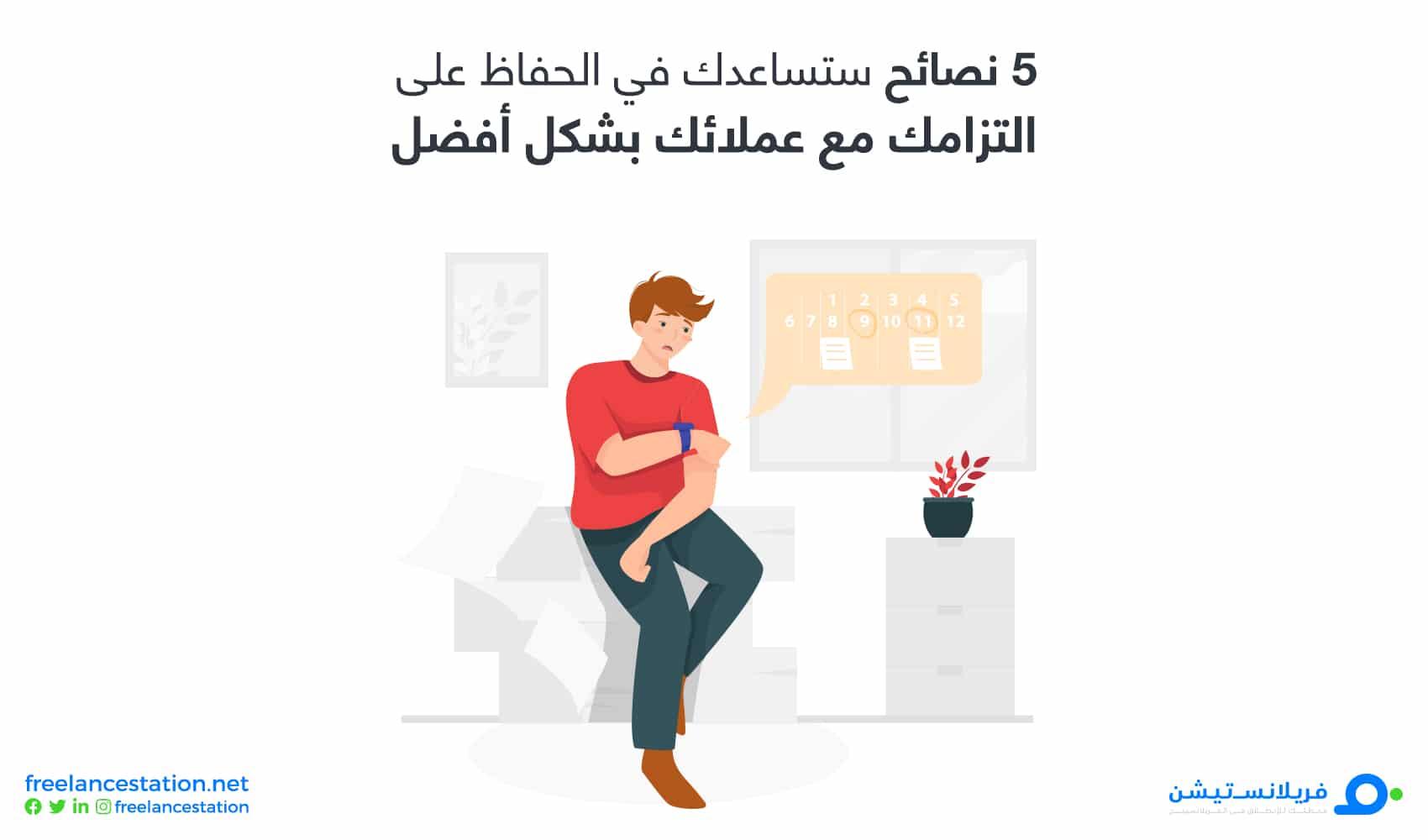 5 نصائح ستساعدك في الحفاظ على التزامك مع عملائك بشكل أفضل